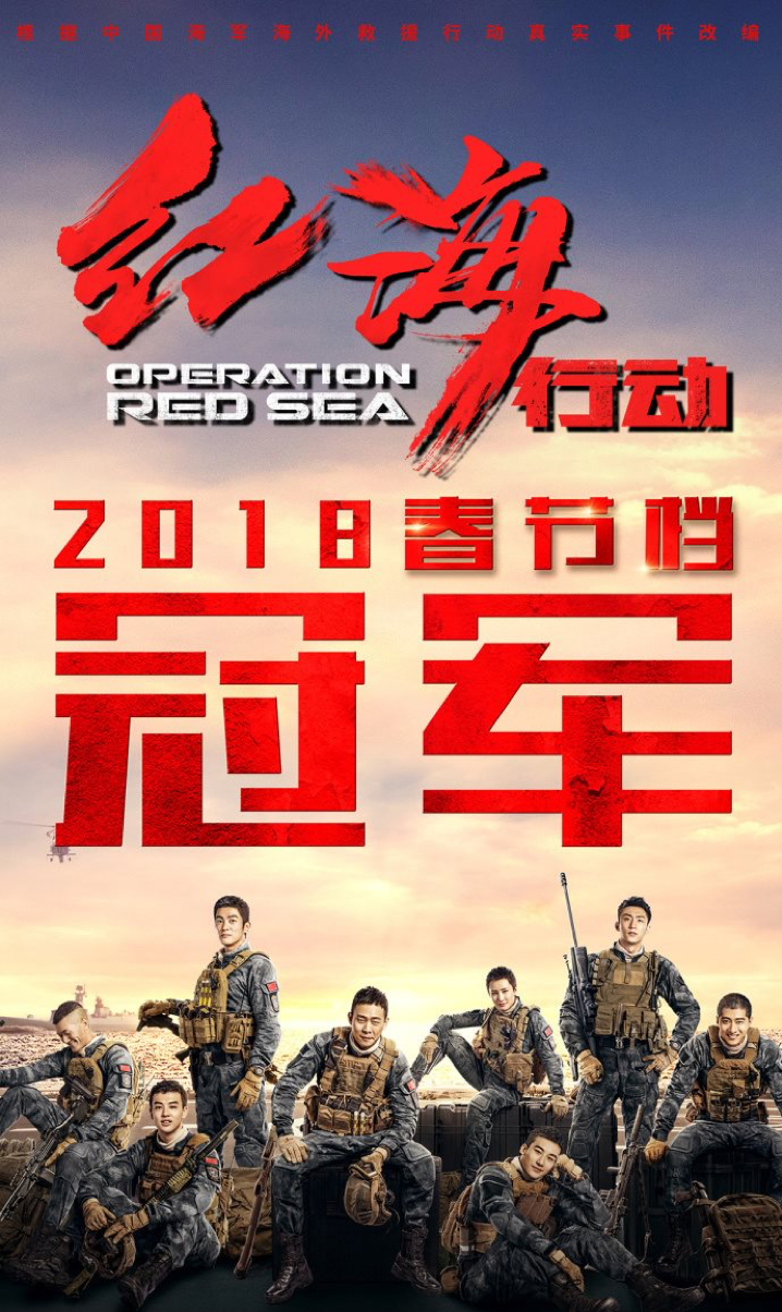 Chinese Blockbuster Operation Red Sea Drove 2018 Domestic Box Office To New Height With A Cumulative Total Of 3 648 Billion Rmb Tangren Film
